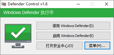 一键开关Windows Defender