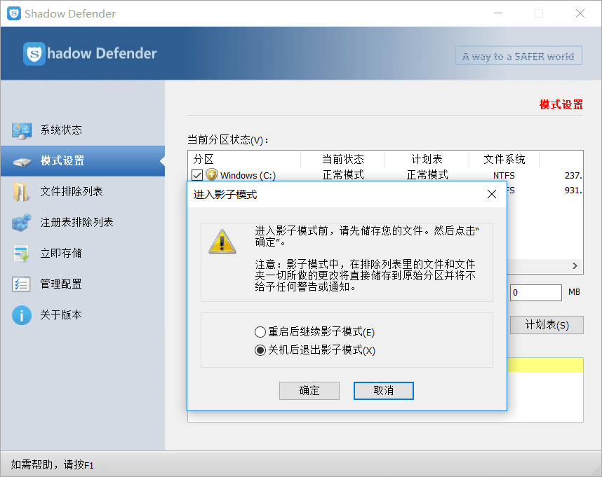 Shadow Defender v1.5.0.726